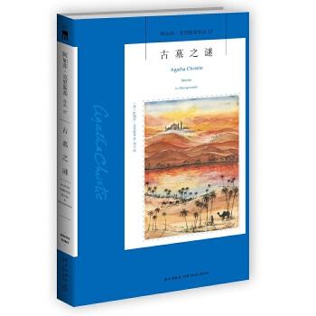 古墓之谜17(pdf+txt+epub+azw3+mobi电子书在线阅读下载)