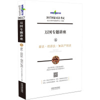 司法考试2017 2017年国家司法考试万国专题讲座商法・经济法・知识产权法
