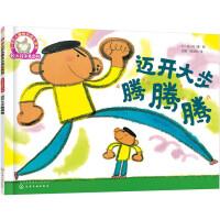 铃木绘本第4辑 3-6岁儿童快乐成长系列--迈开大步腾腾腾