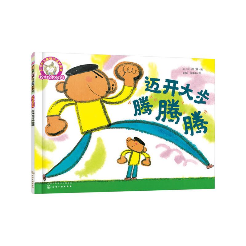 铃木绘本第4辑 3-6岁儿童快乐成长系列--迈开大步腾腾腾 陪伴几代人成长的知名绘本品牌,日本获奖作家、绘本大师作品精选,彭懿翻译,绿色印刷,圆角设计,3-6岁儿童亲子阅读早教书