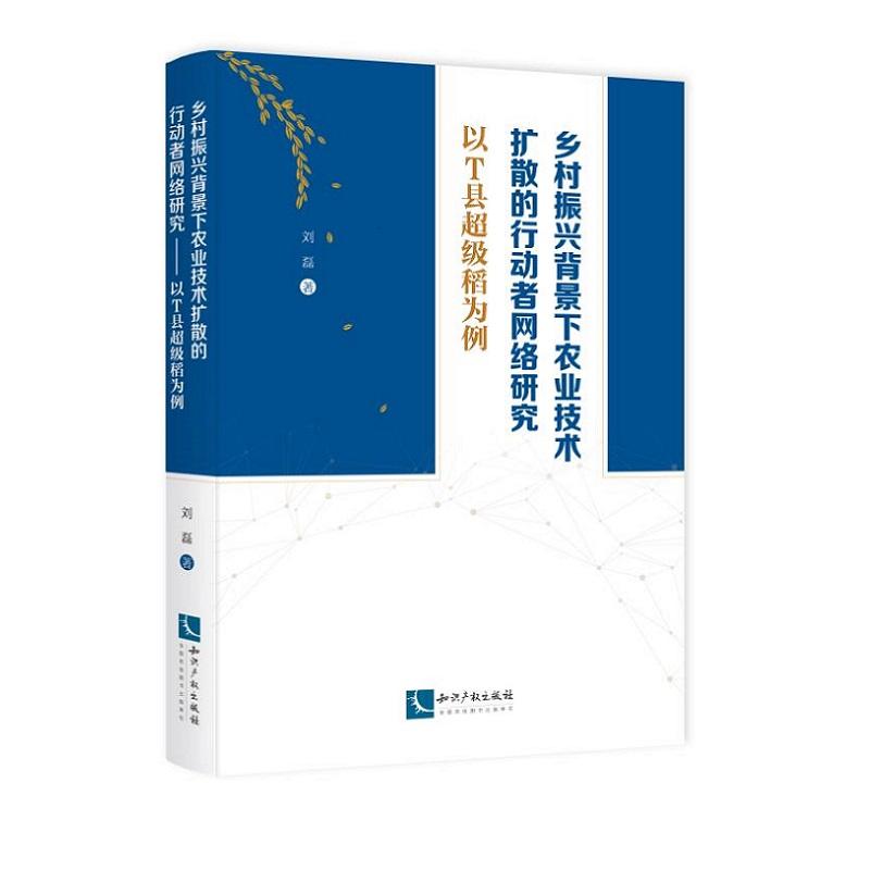 乡村振兴背景下农业技术扩散的行动者网络研究——以T县超级稻为例
