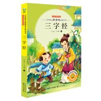 三字经(注音美绘本小学语文新课标阅读丛书)团购电话010-57993341