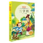 三字经(注音美绘本小学语文新课标阅读丛书)