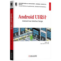 Android UI设计(面向创建移动应用的产品经理、设计师和开发者,通过众多案例深入解读Android UI设计的方