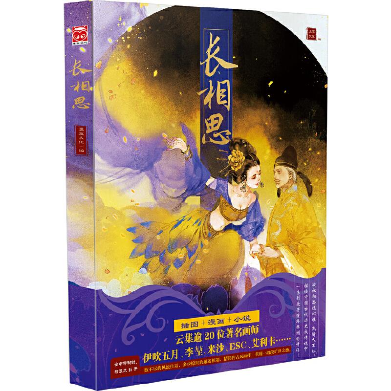 长相思 伊吹五月、李堃、米沙、ESC、艾利卡……云集逾20位著名画师,描绘中国古代历史或传说中一系列爱得缠绵悱恻的情侣!