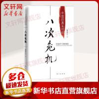 八次危机:中国的真实经验1949-2009 东方出版社