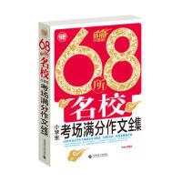 68所名校小学生考场满分作文全集-畅销升级版 季小兵 9787565622403