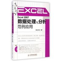 Excel2007数据处理与分析范例应用(附光盘)