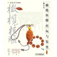 正版书籍 9787805014883把玩艺术系列:橄榄核雕把玩与鉴赏 何悦,张晨光 北京美术摄影出版社
