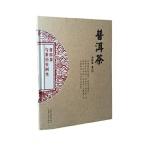 【二手旧书9成新】 普洱茶 邓石海 云南科学技术出版社 9787541696626