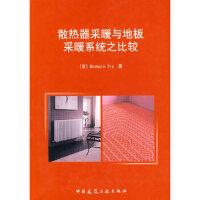 【正版新书直发】散热器采暖与地板采暖系统之比较(意)MicheleVio中国建筑工业出版社9787112118472