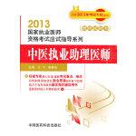 中医执业助理医师(2013国家执业医师资格考试应试指导系列)