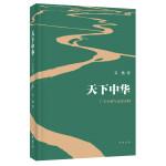 天下中华――广土巨族与定居文明