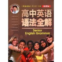 新课标高中英语语法全解 外文出版社