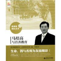 全新正版 马培高与首善教育 马培 9787303203475 北京师范大学出版社