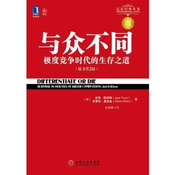 与众不同(pdf+txt+epub+azw3+mobi电子书在线阅读下载)