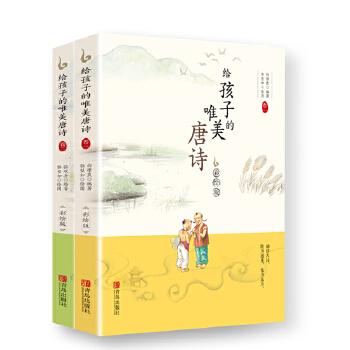 给孩子的唯美唐诗(彩绘有声版,全2册) 包含小学新编语文教材要求背诵的大部分古诗词。中国诗词大会参考宝典。精选110首经典唐诗篇目,搭配200余幅唯美典雅的手绘插图,为你解诗、绘诗。