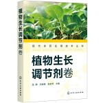 现代农药应用技术丛书――植物生长调节剂卷