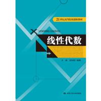 线性代数 王娟,李秋颖 9787300202167 中国人民大学出版社教材系列