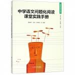 中学语文问题化阅读课堂实践手册/问题化学习丛书