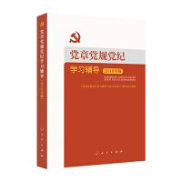 党章党规学习辅导(2019年版)
