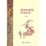 跳舞的螃蟹,明前的茶 郑培凯 上海书店出版社9787545803303