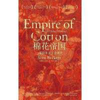 棉花帝国(今今乐道讲读版)