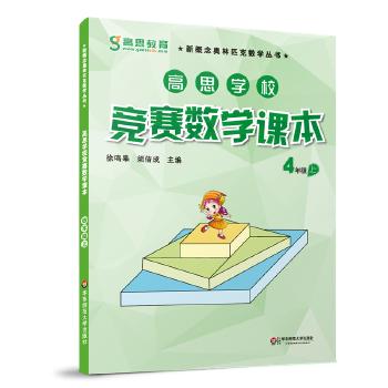 高思学校竞赛数学课本 四年级(上)(第二版) (数学思维训练好材料,华罗庚金杯少年数学邀请赛推荐教材。)