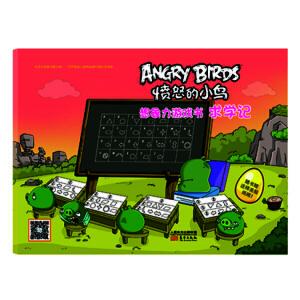 愤怒的小鸟:想象力游戏书!求学记