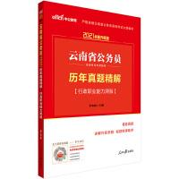 云南公务员考试中公2021云南省公务员录用考试专用教材历年真题精解行政职业能力测验(全新升级)
