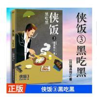 正版 侠饭3:黑吃黑(豆瓣高分日剧原著小说,暖心开胃的烟火美食故事。)深夜食堂孤独的美食家舌尖上的中国 现代长篇小说