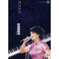 流金岁月蔡琴:钢琴恋曲(附CD一张)