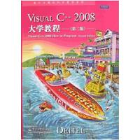 Visual C++ 2008大学教程(第二版)
