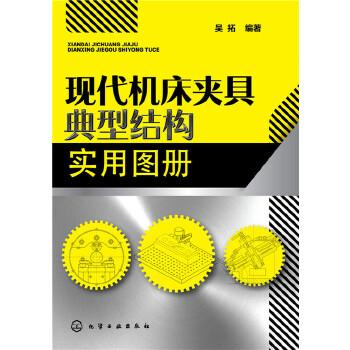 现代机床夹具典型结构实用图册收录了国内外1700余幅现代机床夹具典型结构,*全面、*实用的图例参考书。