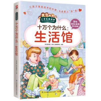 """十万个为什么:生活馆让孩子发现读书的乐趣,从此爱上""""悦""""读!"""