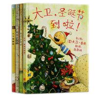 大卫不可以/大卫惹麻烦/大卫上学去/大卫圣诞节到啦全4册 3-9岁幼儿童成长故事图书 幼儿园智力开发宝宝亲子启蒙认知早