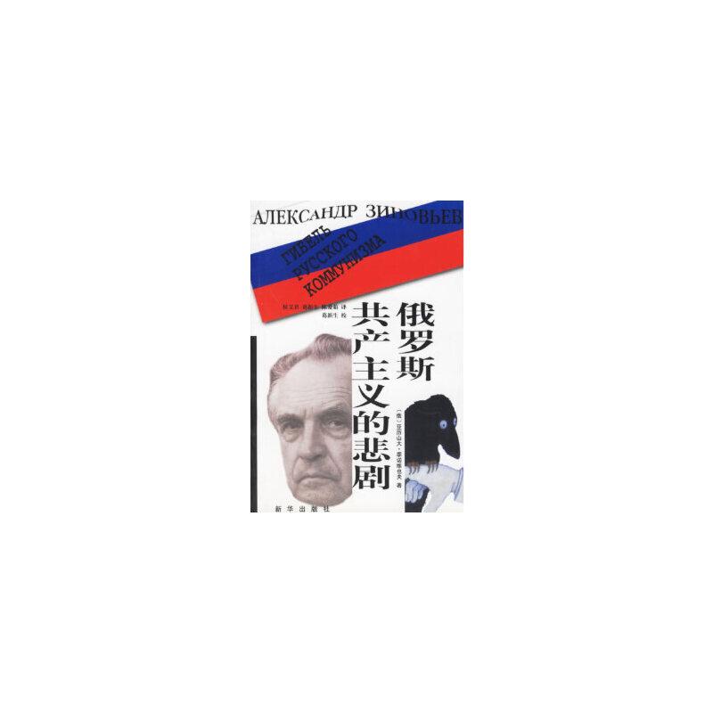 【二手旧书9成新】俄罗斯主义的悲剧 (俄罗斯)季诺维也夫 ,侯艾君 9787501163540 新华出版社 【正版经典书,包邮 七天无理由退货 可开发票 放心购】
