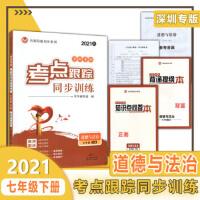 2021版深圳专版考点跟踪同步训练七年级下册道德与法治附答案+提纲本+试卷
