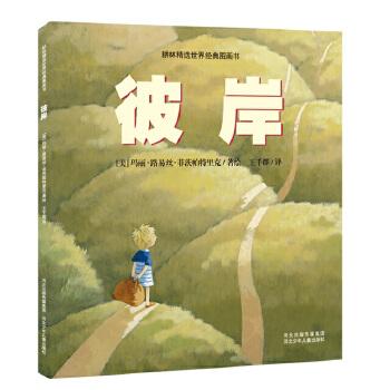 """彼岸 耕林精选,至诚奉献。天真的问话,奇幻的画面,透着一个孩子对未知的好奇,对成长的期待。明天的我是什么样字?未来是美好还是凶险?答案,就在""""彼岸""""。耕林童书馆!"""
