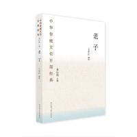 中华传统文化百部经典・老子
