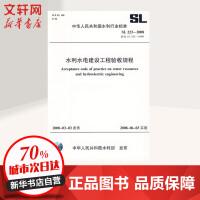 水利水电建设工程验收规程 SL223-2008 (SL223-2008 替代 SL223-1999) 本社 编