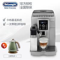 【当当自营】Delonghi/德龙 ECAM23.460.S 全自动咖啡机进口自动卡布基诺系统