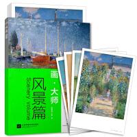 画大师 风景篇 16幅高清原版大师作品临摹装饰图册 美术欣赏 油画教材 绘画教程书籍