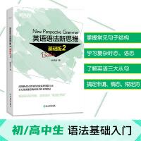 新东方 英语语法新思维 基础版2