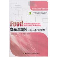 食品添加剂应用与检测技术(高等职业教育项目课程教材)