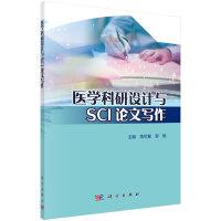 医学科研设计与SCI论文写作