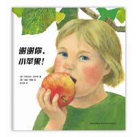 谢谢你小苹果(精) 书 (奥)布丽吉特・威宁格 译者:喻之晓 绘画:(德)安妮・默勒 新星
