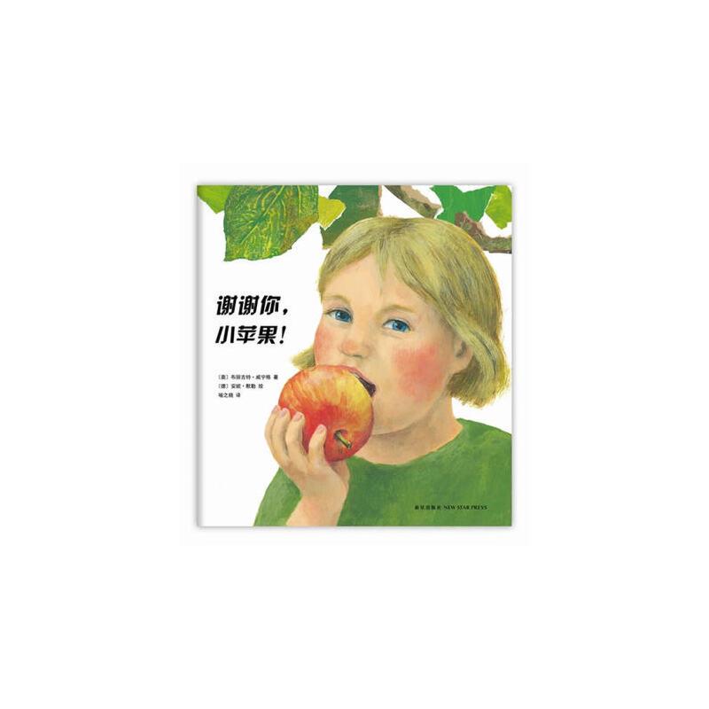 谢谢你小苹果(精) 书 (奥)布丽吉特·威宁格|译者:喻之晓|绘画:(德)安妮·默勒 新星