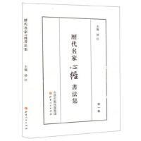 历代名家心经书法集 9787203097648 妙江 山西人民出版社发行部