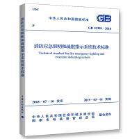 GB 51309-2018 消防应急照明和疏散指示系统技术标准